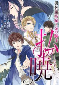 払暁 男装魔術師と金の騎士(コミック) 分冊版 : 2