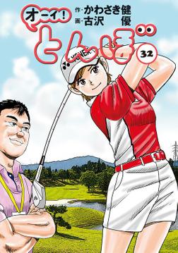 オーイ! とんぼ 第32巻-電子書籍