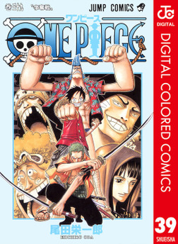 ONE PIECE カラー版 39-電子書籍