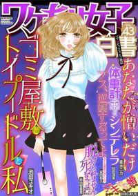 ワケあり女子白書 vol.43