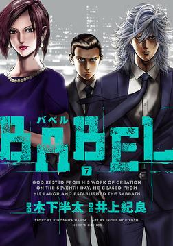 BABEL(7)-電子書籍