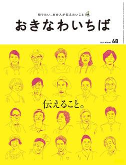 おきなわいちば Vol.68-電子書籍