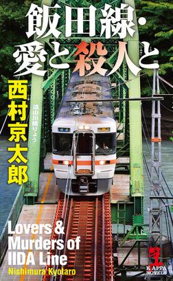 飯田線・愛と殺人と-電子書籍
