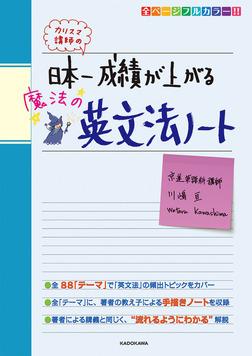 カリスマ講師の 日本一成績が上がる魔法の英文法ノート-電子書籍