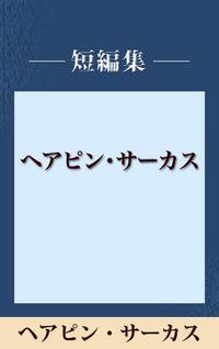 ヘアピン・サーカス 【五木寛之ノベリスク】