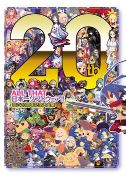 ALL THAT 日本一ソフトウェア!! 設立20周年記念大全集-電子書籍
