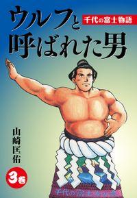 ウルフと呼ばれた男 千代の富士物語 3