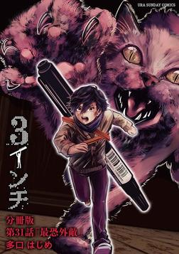 3インチ【単話】(31)-電子書籍