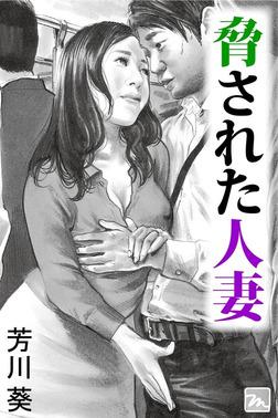脅された人妻-電子書籍