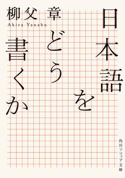 日本語をどう書くか-電子書籍