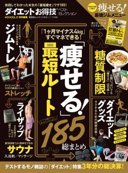 晋遊舎ムック お得技シリーズ113 ダイエットお得技ベストセレクション-電子書籍