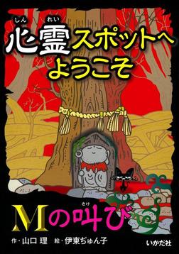 心霊スポットへようこそ Mの叫び-電子書籍