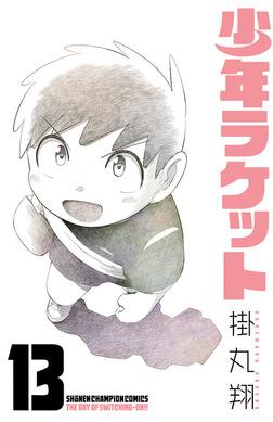 少年ラケット 13-電子書籍
