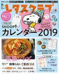 レタスクラブ 2018年11月増刊号