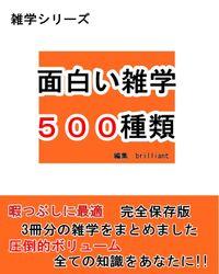 面白い雑学【500種類】完全保存版