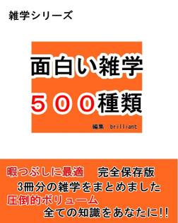 面白い雑学【500種類】完全保存版-電子書籍