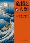 危機と人類(日本経済新聞出版社)