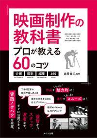 映画制作の教科書 プロが教える60のコツ~企画・撮影・編集・上映~