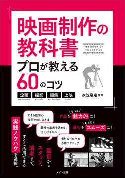 映画制作の教科書 プロが教える60のコツ~企画・撮影・編集・上映~-電子書籍