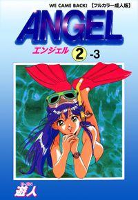 【フルカラー成人版】ANGEL 2-3