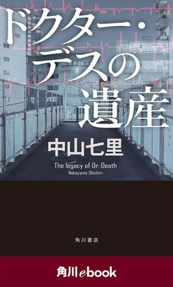 ドクター・デスの遺産 (角川ebook)-電子書籍