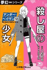 夢幻∞シリーズ アンダー・ヘイヴン12 Boy meets dead 1 殺し屋の少女