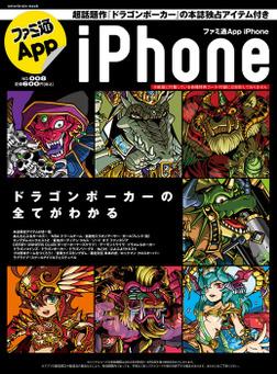 ファミ通App NO.008 iPhone-電子書籍