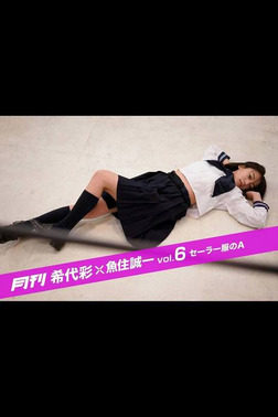 月刊希代彩×魚住誠一 vol.6 セーラー服のA-電子書籍