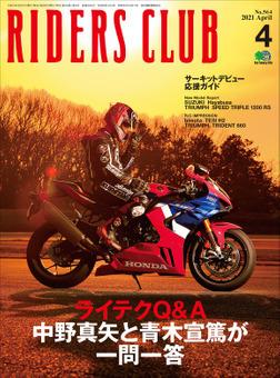RIDERS CLUB 2021年4月号 No.564-電子書籍