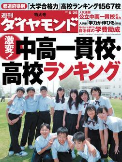 週刊ダイヤモンド 11年6月25日号-電子書籍