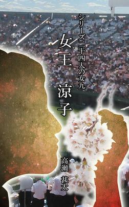 シリーズ二十四人の女 九 女王 涼子-電子書籍