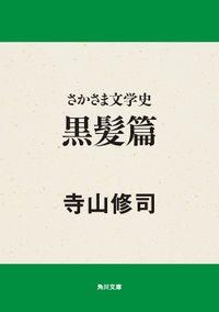 さかさま文学史 黒髪篇