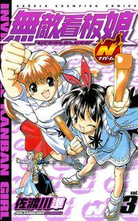 無敵看板娘N(ナパーム) vol.3