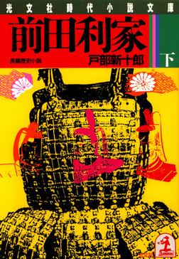 前田利家(下)-電子書籍