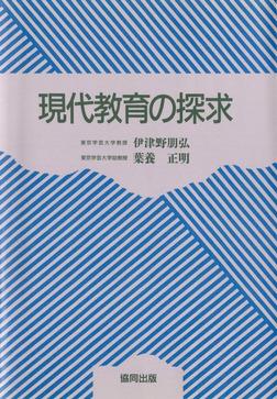 現代教育の探求-電子書籍