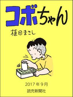 コボちゃん 2017年9月-電子書籍