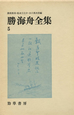 勝海舟全集〈5〉-電子書籍
