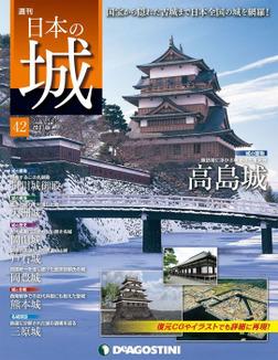 日本の城 改訂版 第42号-電子書籍