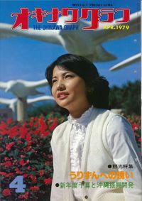 オキナワグラフ 1979年4月号 戦後沖縄の歴史とともに歩み続ける写真誌
