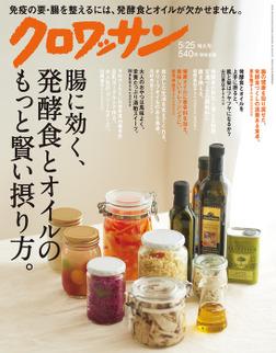 クロワッサン 2018年 5月25日号 No.973 [腸に効く、発酵食とオイルのもっと賢い摂り方。]-電子書籍