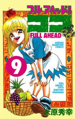 フルアヘッド!ココ 9-電子書籍