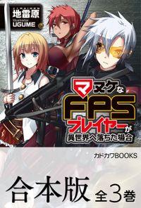 【合本版】マヌケなFPSプレイヤーが異世界へ落ちた場合 全3巻