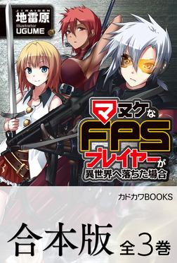 【合本版】マヌケなFPSプレイヤーが異世界へ落ちた場合 全3巻-電子書籍