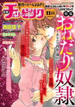 恋愛チェリーピンク 2018年11月号-電子書籍
