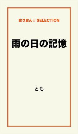雨の日の記憶-電子書籍