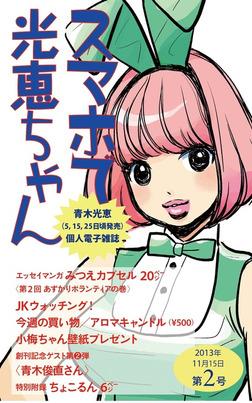 スマホで光恵ちゃん 第2号-電子書籍