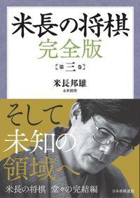 米長の将棋 完全版 第三巻