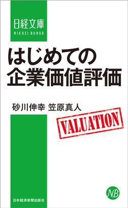 はじめての企業価値評価-電子書籍