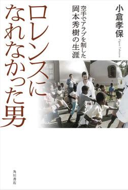 ロレンスになれなかった男 空手でアラブを制した岡本秀樹の生涯-電子書籍
