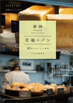 静岡 至福のパン ~30軒のおいしい物語~-電子書籍